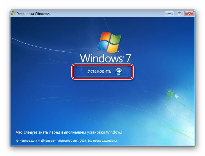 Запуск процедуры переустановки с обновлением системы в ОС Windows 7