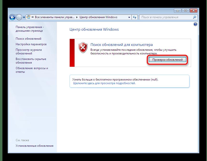 Запуск проверки обновлений в системе Windows 7