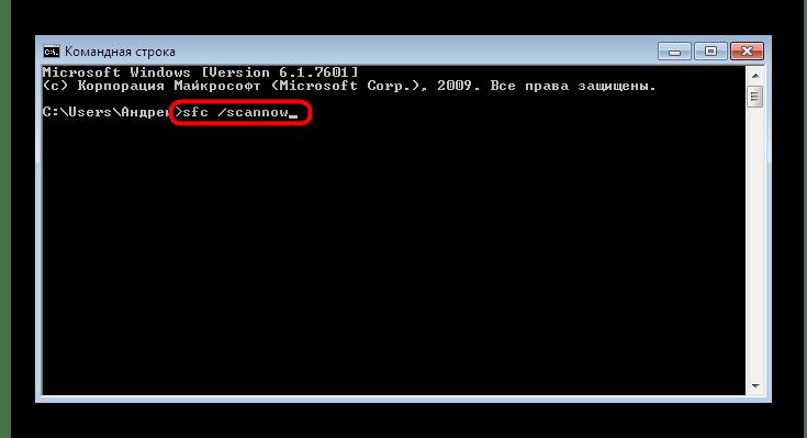 Запуск сканирования системы на ошибки для исправления сопоставления файлов программам в Windows 7