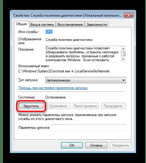 Запуск Службы политики диагностики в Windows 7