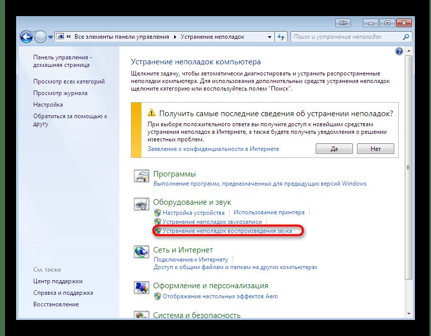 Запуск средства устранения неполадок воспроизведения звука в Windows 7