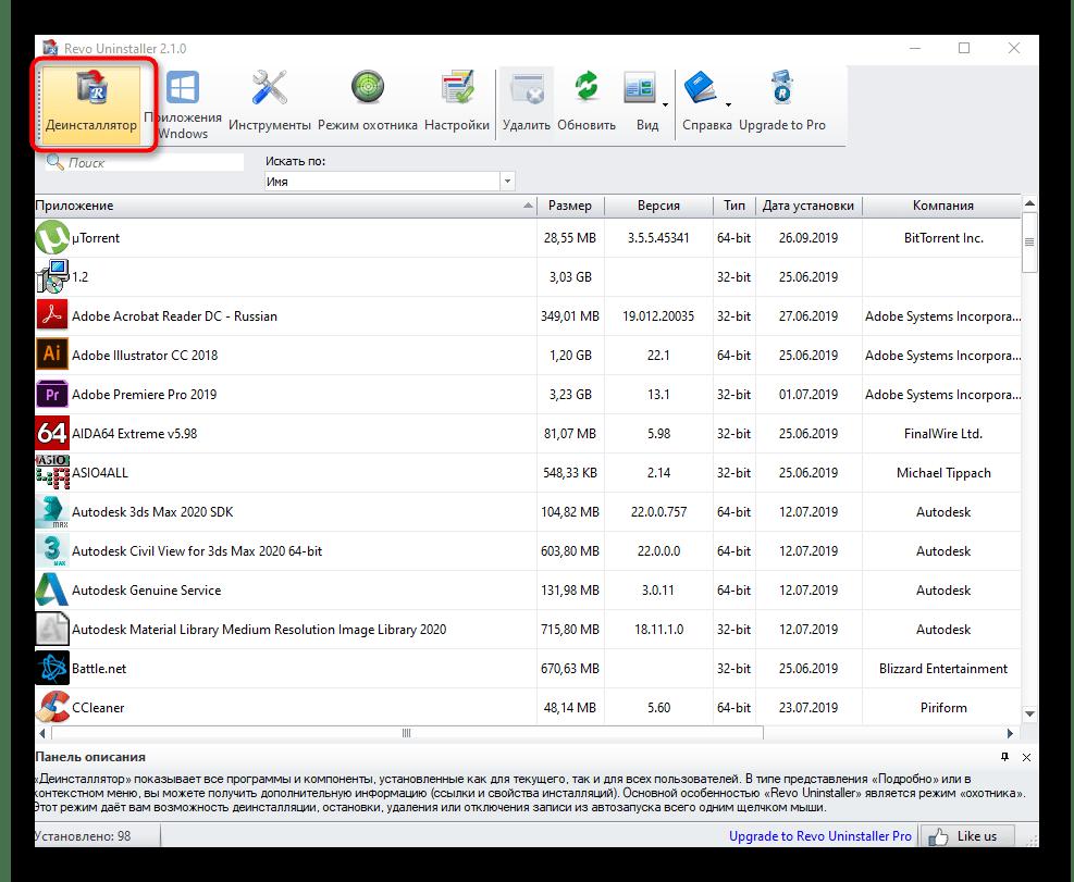 Активация функции для удаления браузера Mozilla Firefox через Revo Uninstaller
