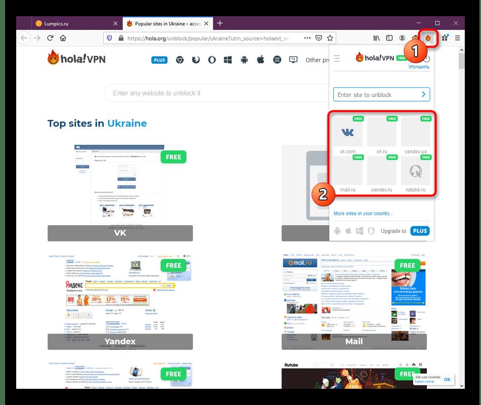 Активация работы расширения Hola в Mozilla Firefox