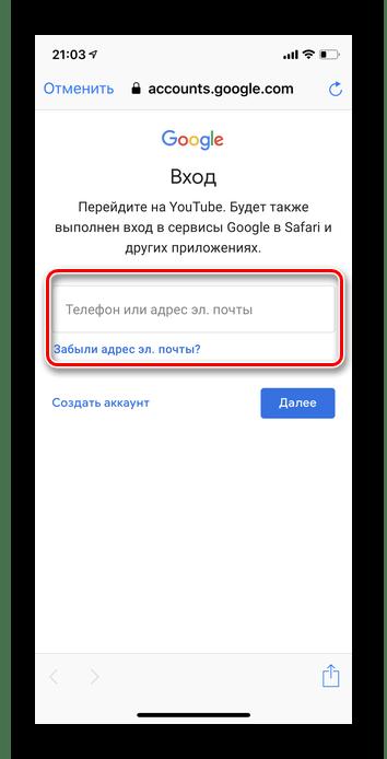Авторизация в аккаунте в приложении Ютуб iOS