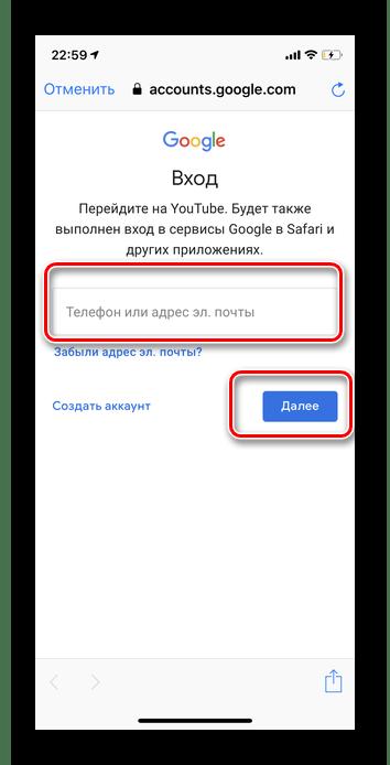 Авторизация в приложении Ютуб на iOS