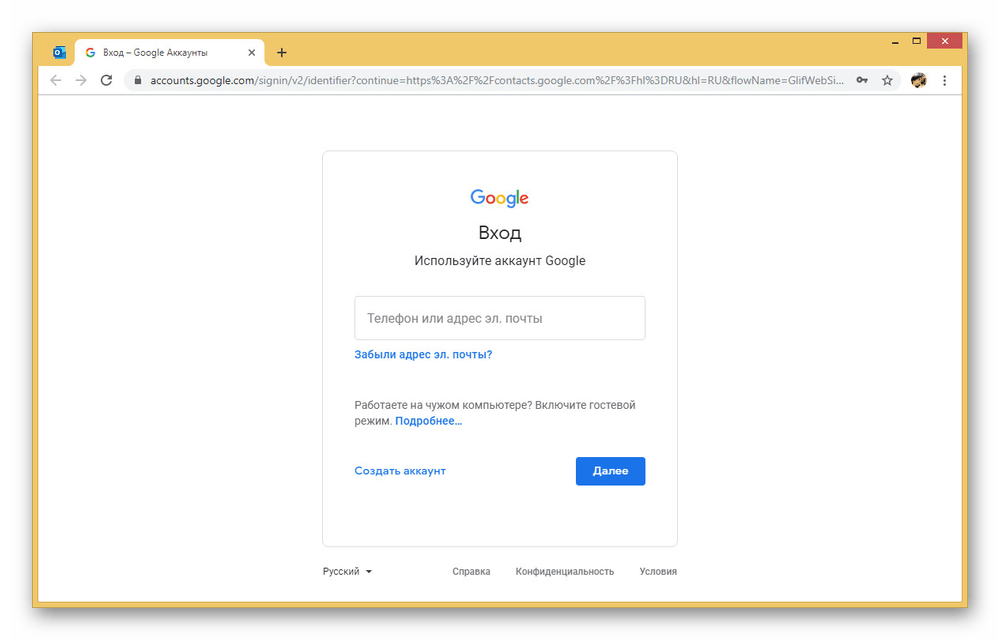 Авторизация в учетной записи Google на ПК