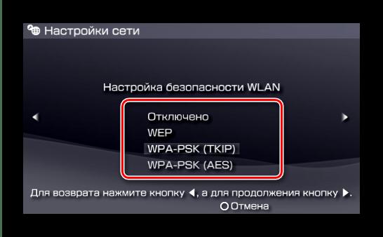 Безопасность соединения для подключения к PSP к сети Wi-Fi