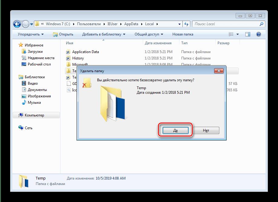 Безвозвратное удаление скрытых файлов на Windows 7