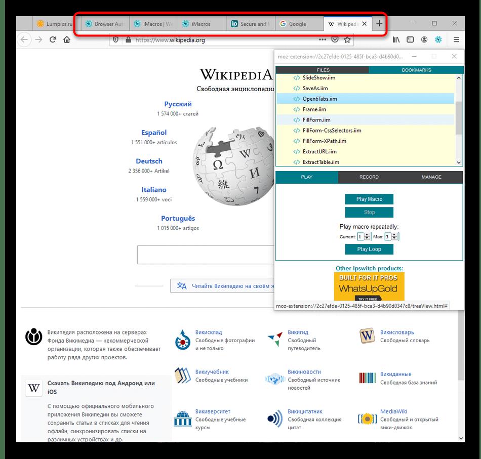 Действие выполняемого шаблонного скрипта расширения iMacros в Mozilla Firefox
