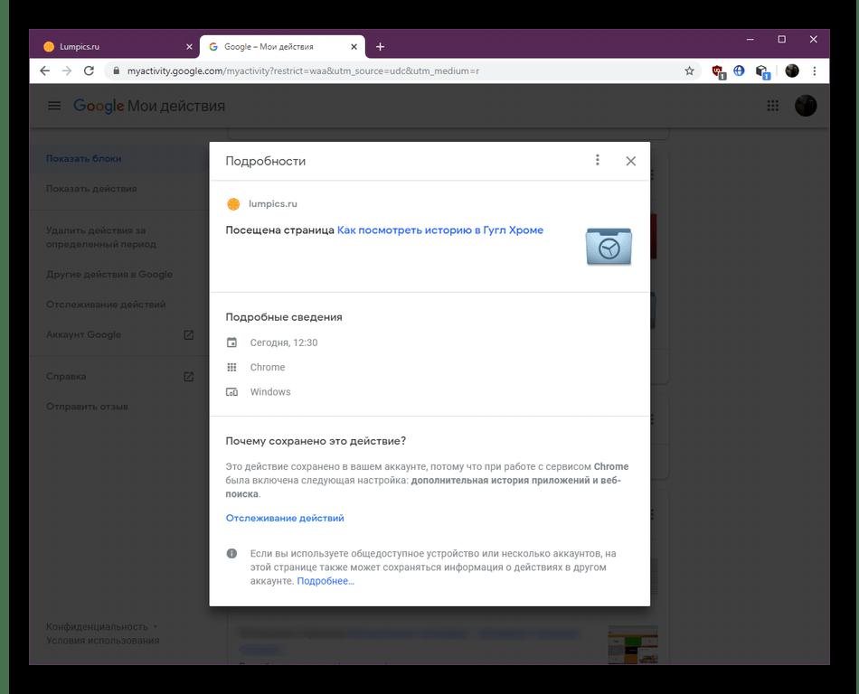 Детальная информация об определенном действии в настройках аккаунта Google Chrome