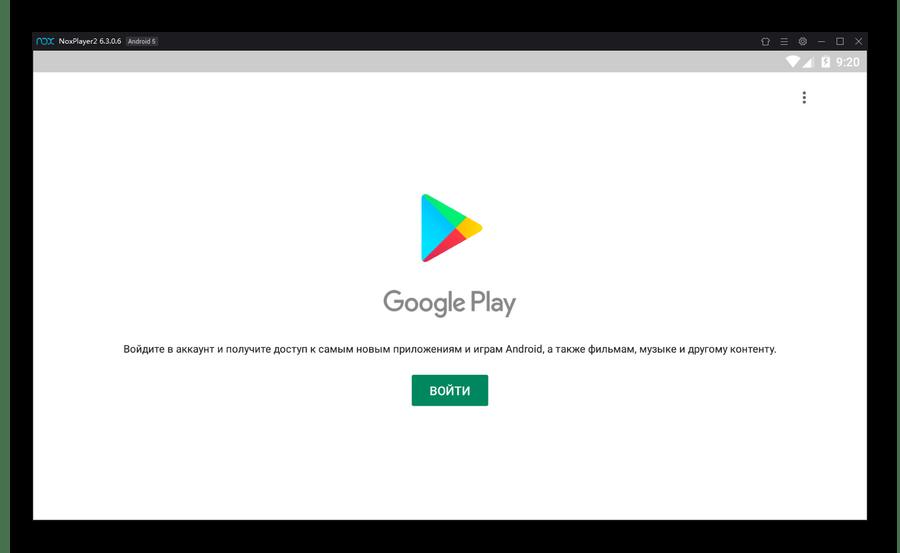 Добавление учетной записи Google в Nox App Player на ПК