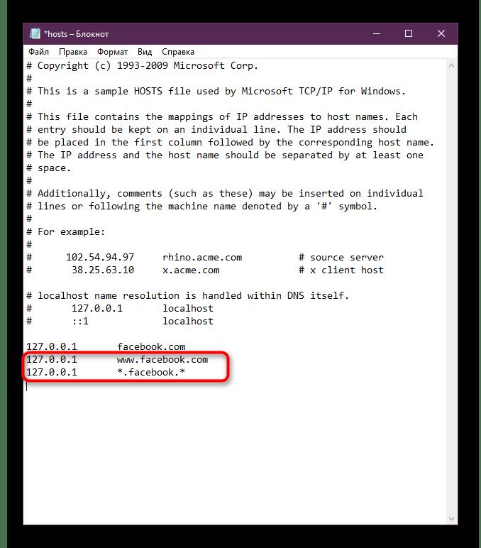 Дополнительные ключевые слова для блокировки через hosts