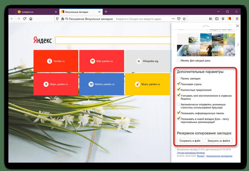 Дополнительные настройки расширения Визуальные закладки от Яндекс в Mozilla Firefox