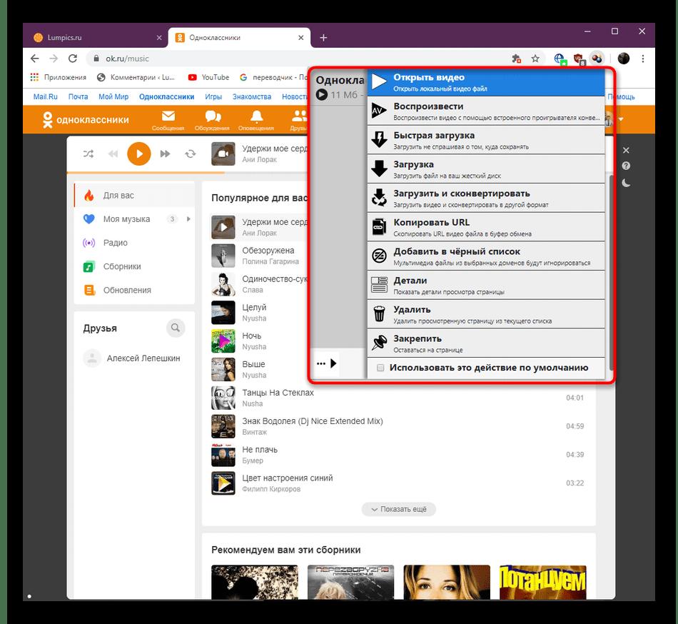 Дополнительные опции для скачивания музыки через расширение Download Helper