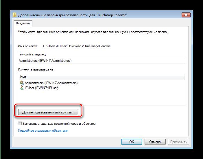 Другие пользователи и группы для удаления файлов и папок от имени администратора
