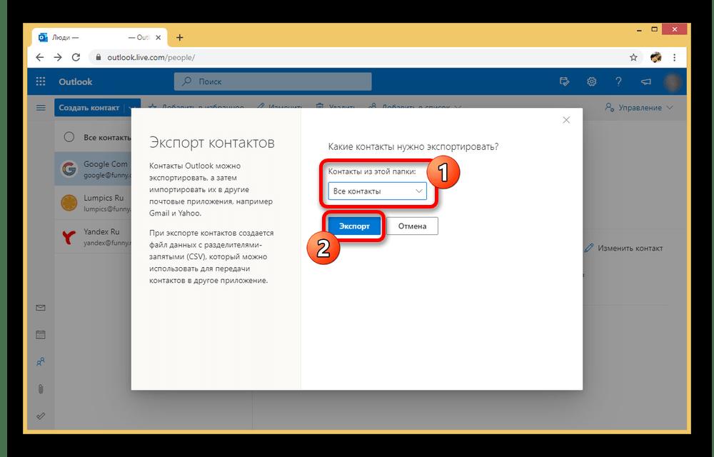 Экспорт контактов на сайте Outlook
