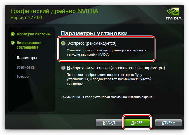Экспресс-установка драйвера для видеокарты NVIDIA