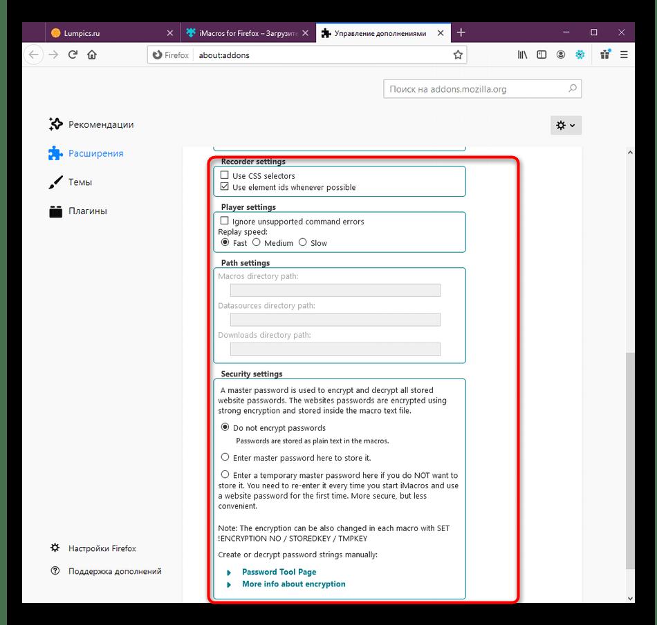 Глобальные настройки расширения iMacros в Mozilla Firefox после его установки