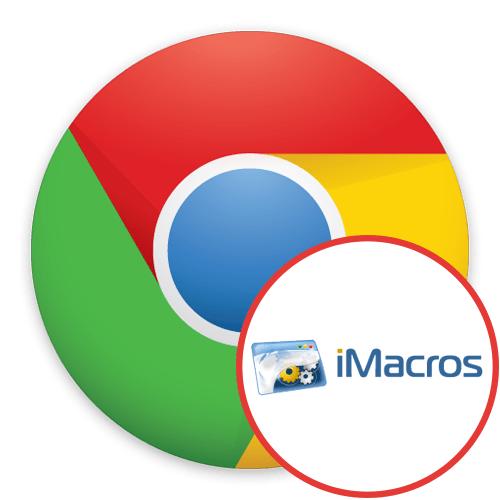 iMacros для Chrome
