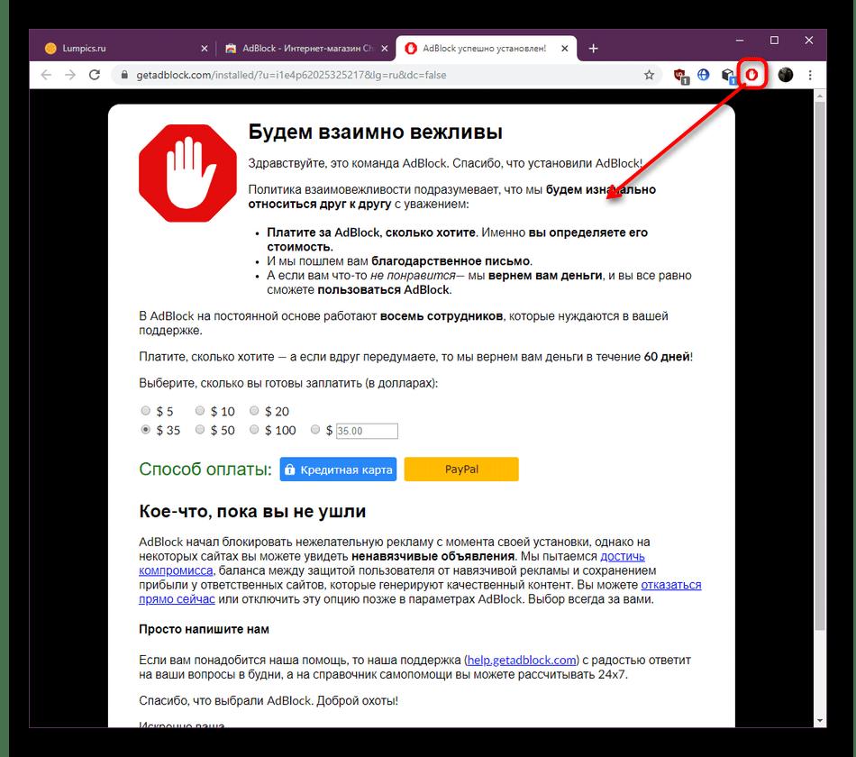 Информация об успешном завершении установки расширения AdBlock в Google Chrome
