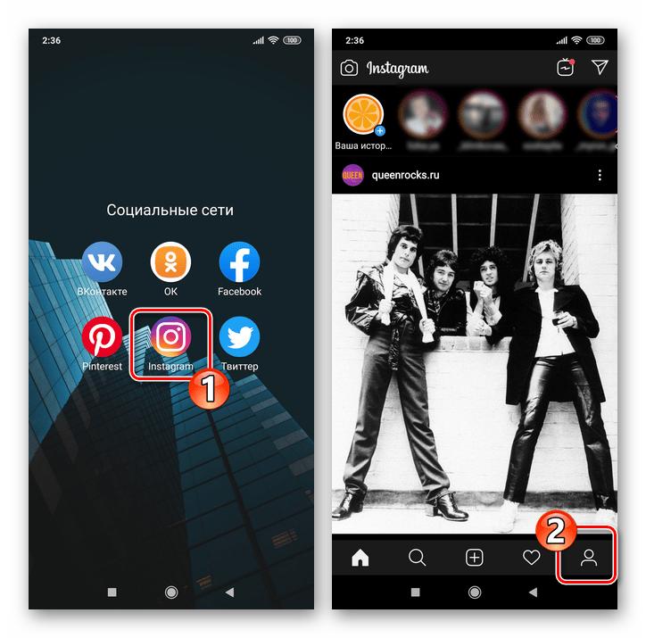 Instagram мобильное приложение - запуск переход в свой профиль