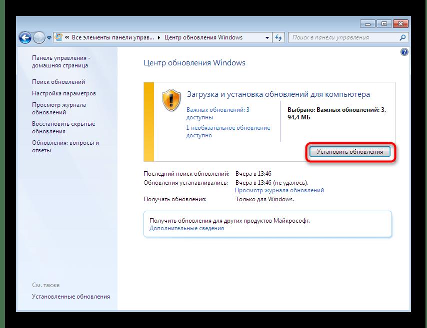 Инсталляция последних апдейтов Windows 7 для обновлений библиотек формата DLL