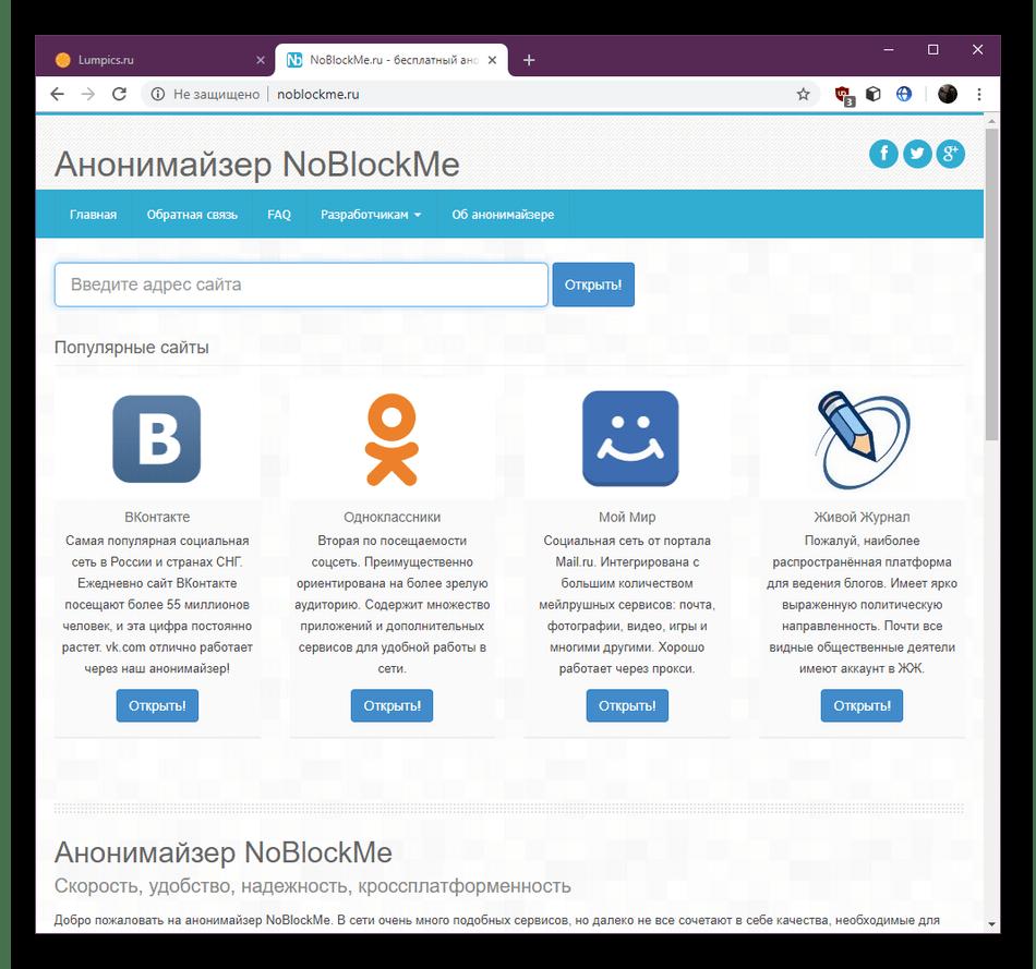 Использование анонимайзера NoBlockMe для обхода блокировок в Google Chrome