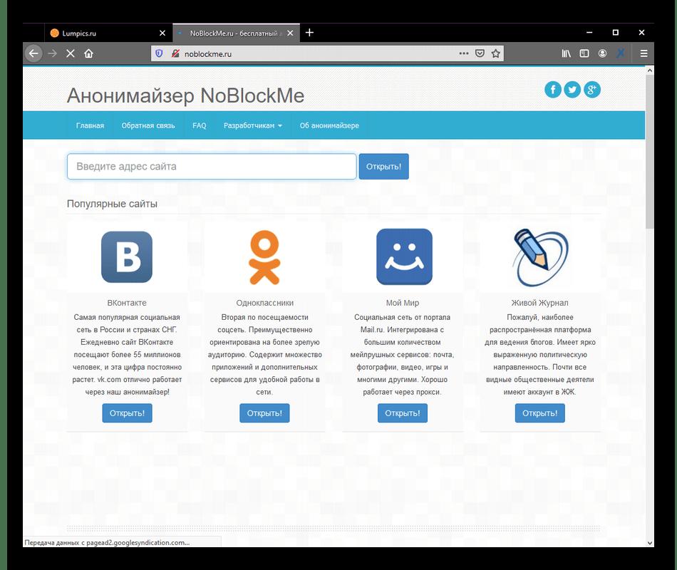 Использование анонимайзера NoBlockMe в браузере Mozilla Firefox