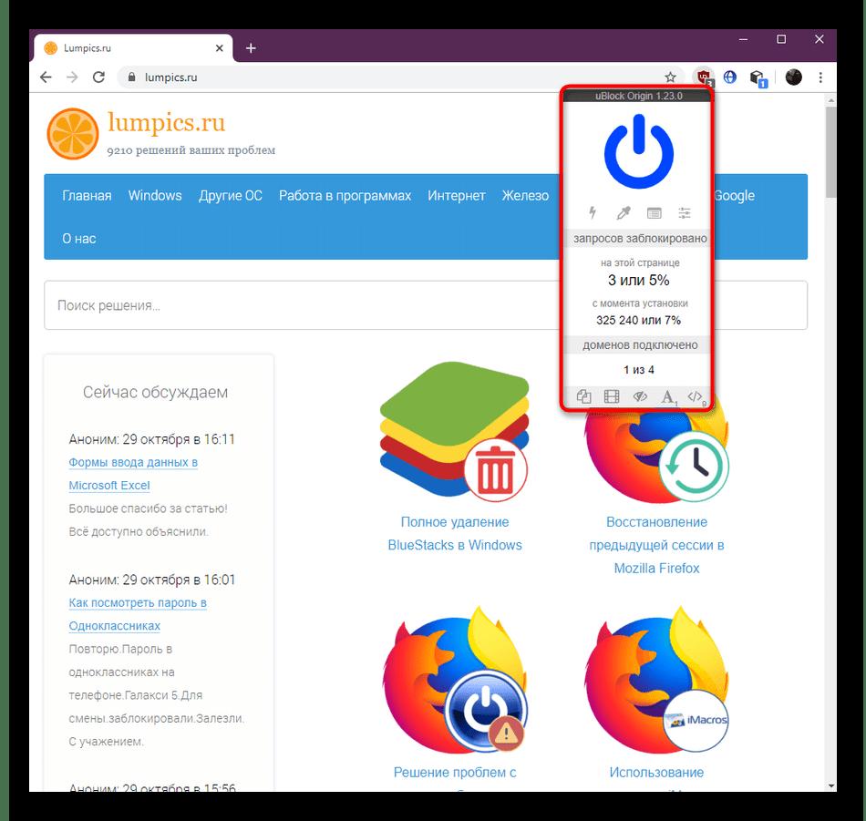 Использование блокировки рекламы для экономии трафика в браузере Google Chrome