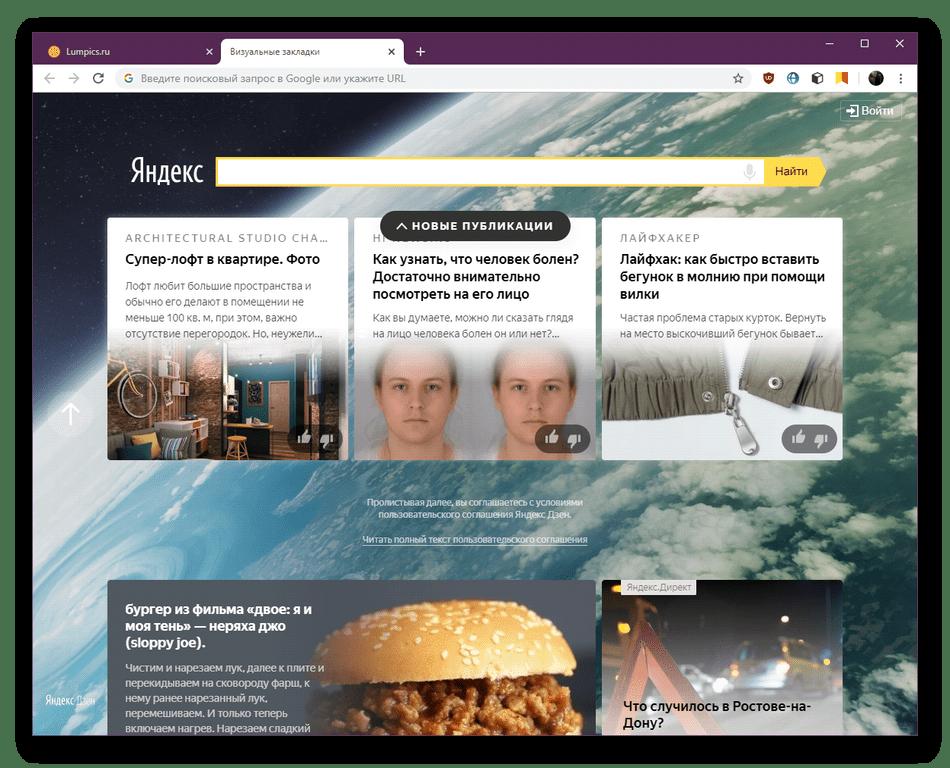 Использование новостей Дзен на странице Визуальные закладки от Яндекс в Google Chrome