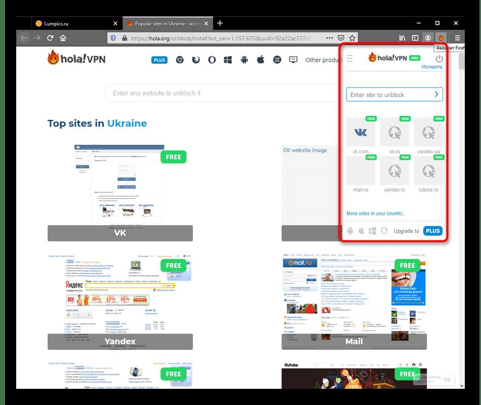 Использование расширения Hola в браузере Mozilla Firefox