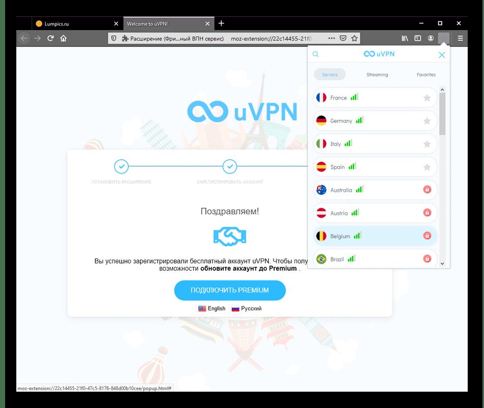 Использование расширения uVPN в браузере Mozilla Firefox