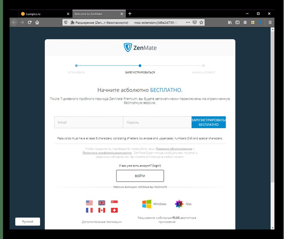 Использование расширения ZenMate в браузере Mozilla Firefox