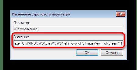 Изменение ассоциации для файлов формата JPG через редактор реестра в Windows 7