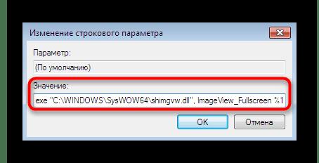 Изменение ассоциации файлов JPEG через редактор реестра в Windows 7