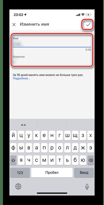 Изменение имени в приложении Ютуб на iOS