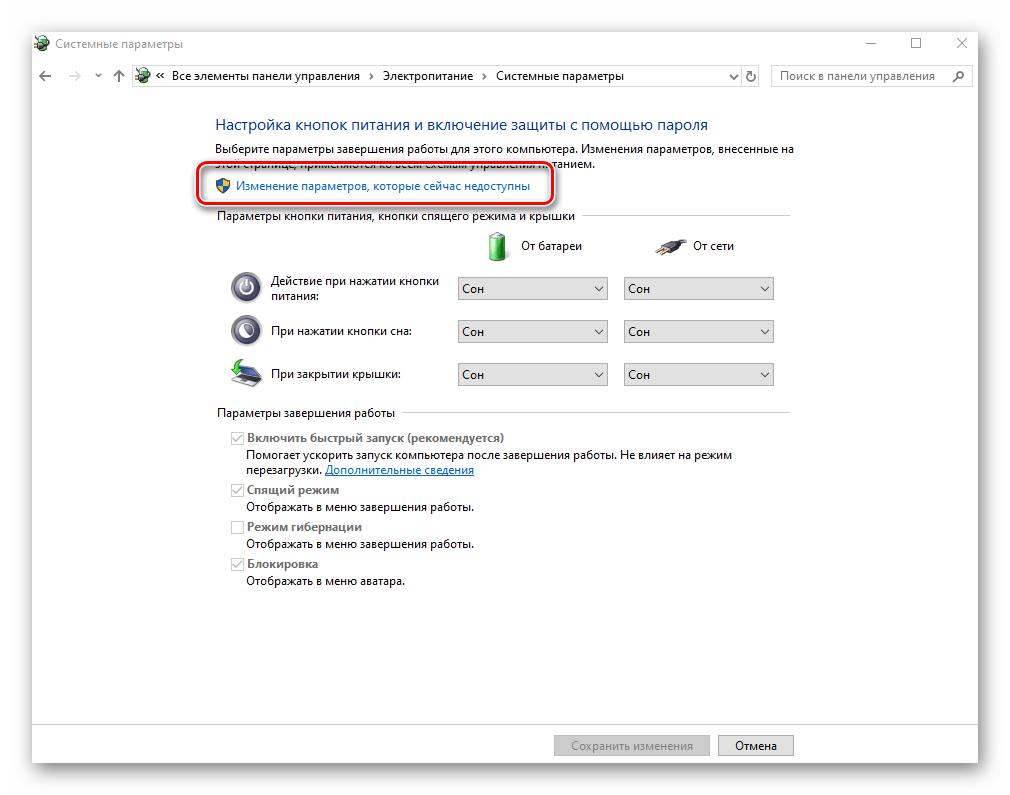 Изменение недоступных параметров кнопок питания в настройках Windows 10