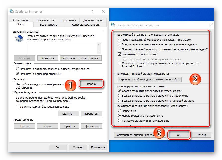 Изменение параметров вкладок в настройках Internet Explorer
