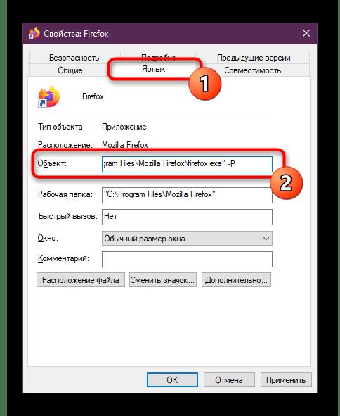 Изменение ярлыка Mozilla Firefox для постоянного запуска менеджера профилей