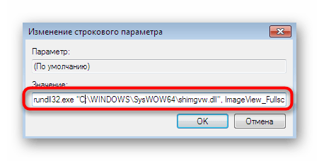 Изменение значения ассоциации PNG-файлов через редактор реестра в Windows 7
