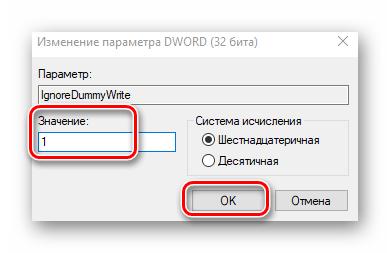 Изменение значения в ключе IgnoreDummyWrite редактора реестра Windows 10