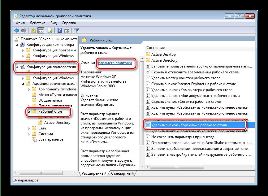 Изменить групповую политику для решения проблем с очисткой корзины на Windows 7
