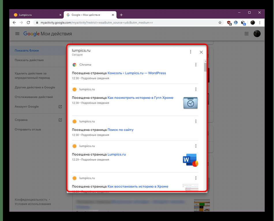 Изучение всех действий из блока в настойках аккаунта Google Chrome