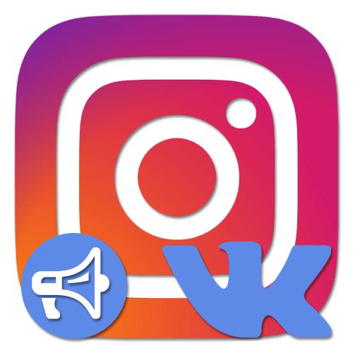 Как из Инстаграмма поделиться ВКонтакте