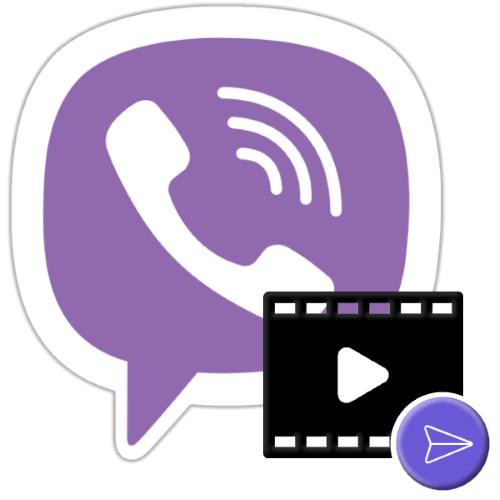 Как отправлять видео в Вайбере