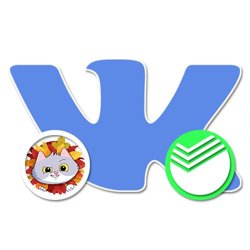 Как получить стикеры от Сбербанка ВКонтакте