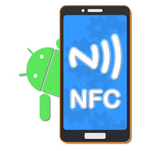 Как пользоваться НФС на Андроид