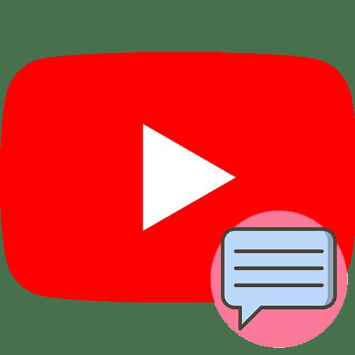 Как посмотреть комментарии на YouTube с телефона