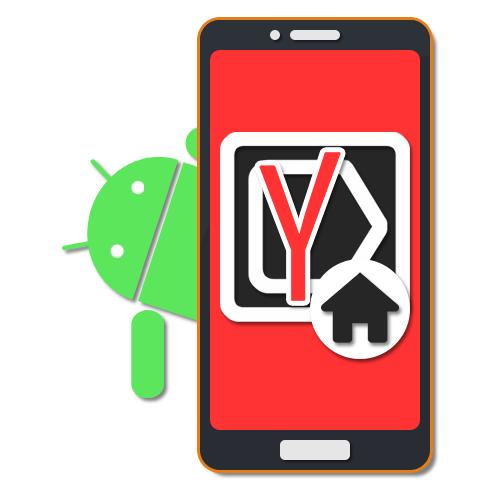 Как сделать Яндекс стартовой страницей на Андроиде автоматически