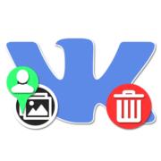Как удалить фотографии со мной ВКонтакте